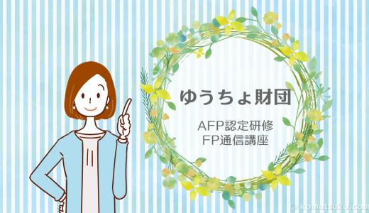 【ゆうちょ財団】AFP認定研修 FP講座