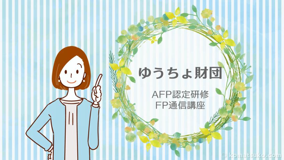 【ゆうちょ財団】AFP認定研修(基本・技能士) / FP2級講座 / FP3級講座