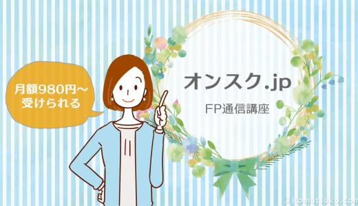 【オンスク.jp】FP講座 | 月額1,078円で、FP3級とFP2級の両方がウケホーダイ。
