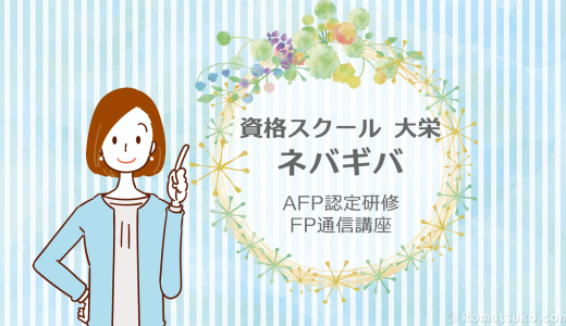 【資格スクール大栄の通信講座 ネバギバ】AFP認定研修 FP講座
