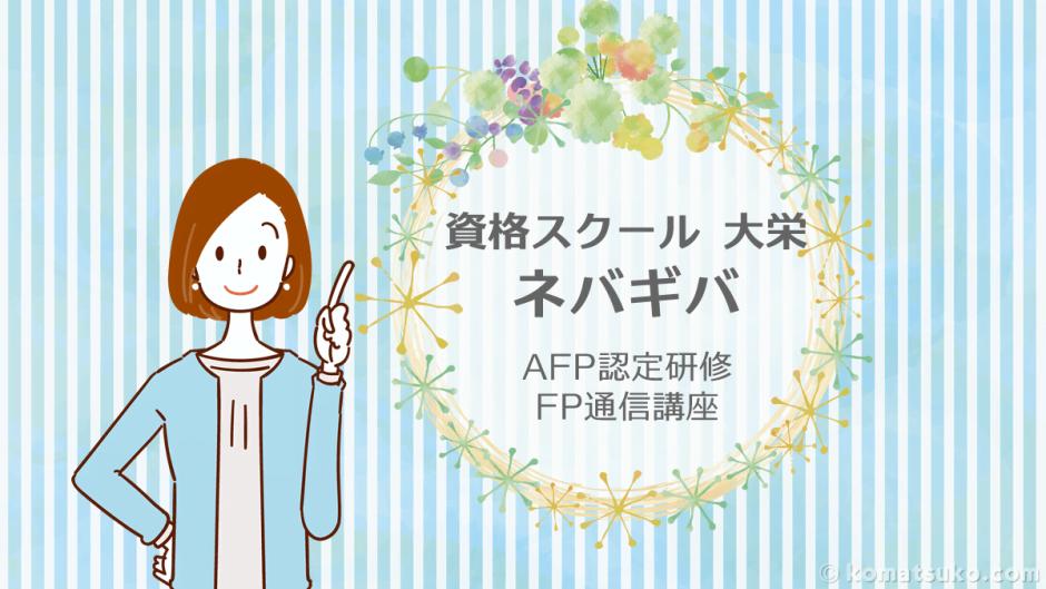 【資格スクール大栄の通信講座 ネバギバ】AFP認定研修のFP2級講座 / FP3級講座
