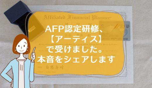 AFP認定研修、【アーティス】で受けました。本音をシェアしますねー。