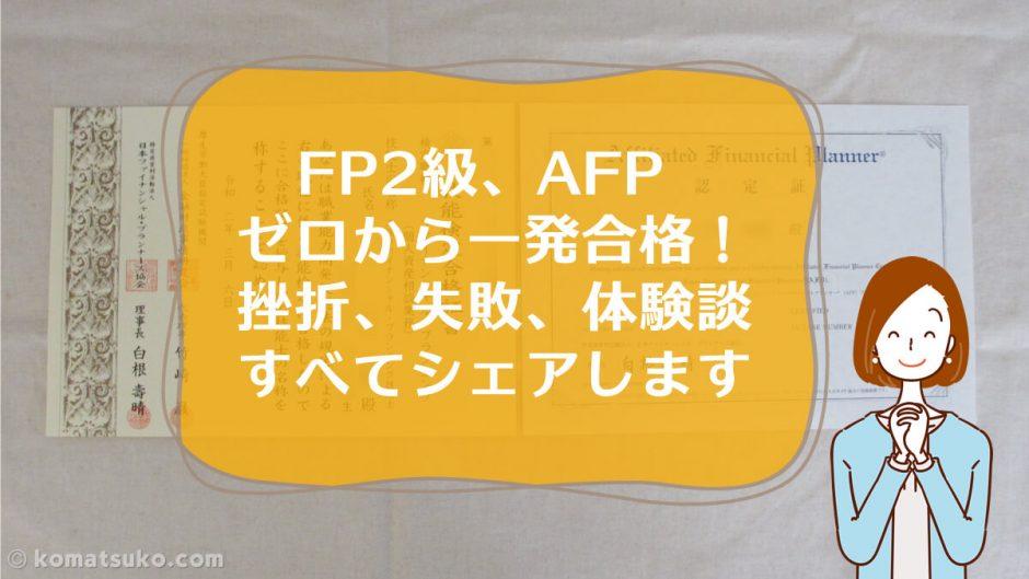 FP2級、AFP ゼロから一発合格!挫折、失敗、体験談すべてシェア