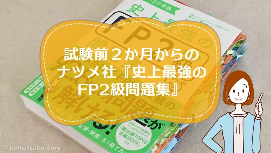 試験前 2か月からの、ナツメ社『史上最強のFP2級問題集』