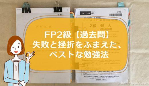 FP2級【過去問】失敗と挫折をふまえた、ベストな勉強法とは?