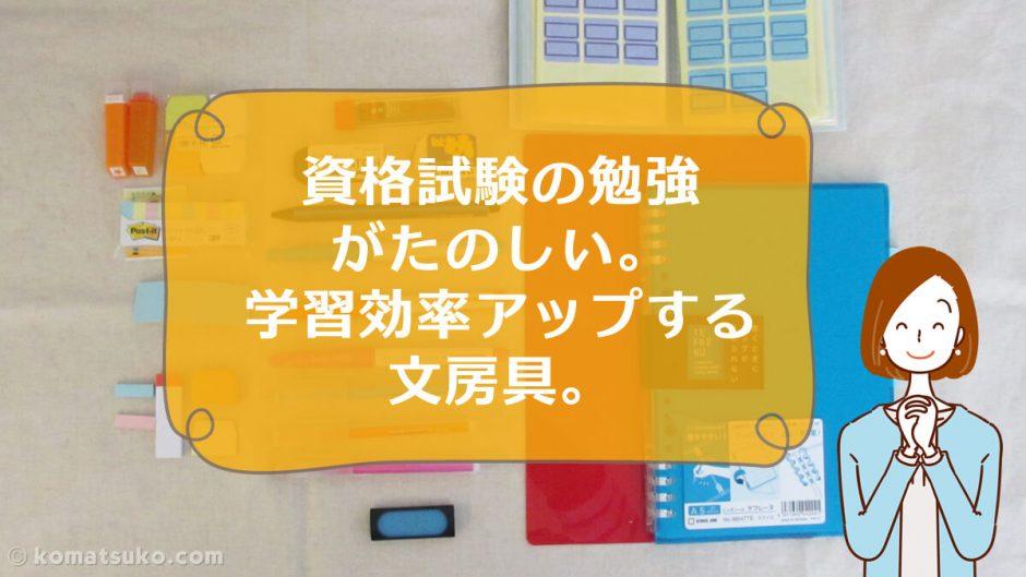 資格試験の勉強がたのしい。FP2級の学習効率アップの文房具。