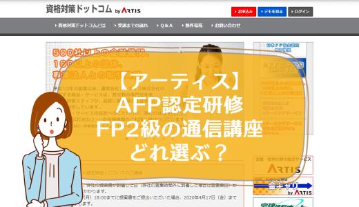 【アーティス】AFP認定研修・ FP2級の通信講座、どれ選ぶ?