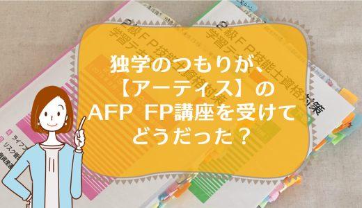 FP2級、独学のつもりが【アーティス】の講座を受けて、どうだった?