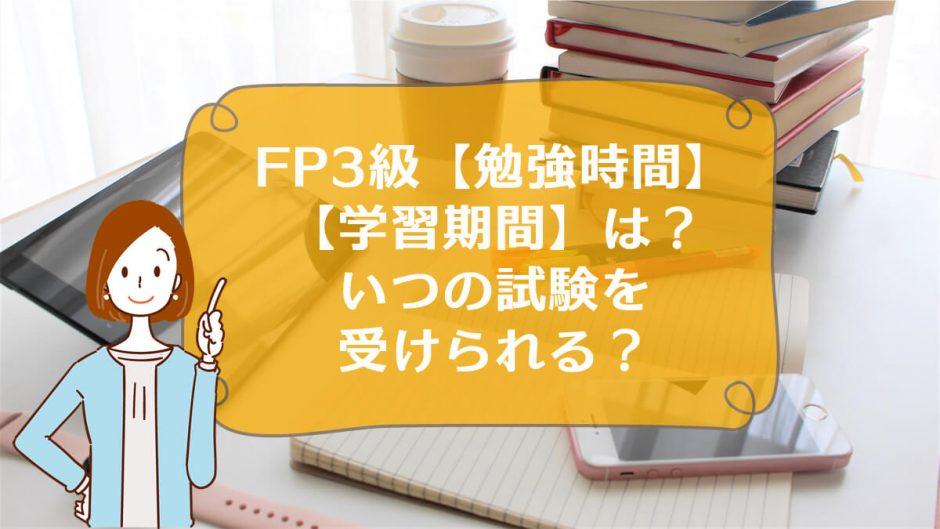 FP3級【勉強時間】は?【学習期間】はどのくらい?