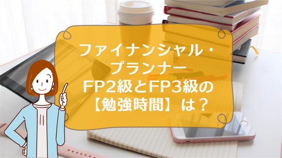 ファイナンシャル・プランナー、FP2級とFP3級の【勉強時間】は?