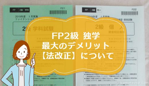 FP2級 独学の最大のデメリット【法改正】について