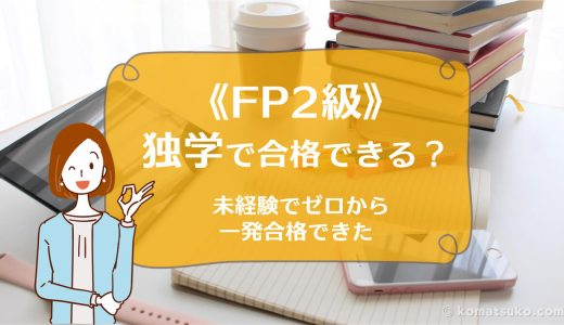 《FP2級》独学で合格できる?未経験でゼロから一発合格できた