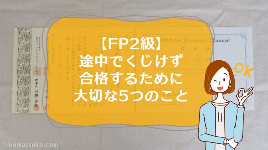 【FP2級】途中で投げ出さないで、合格するために大切な、5つのこと