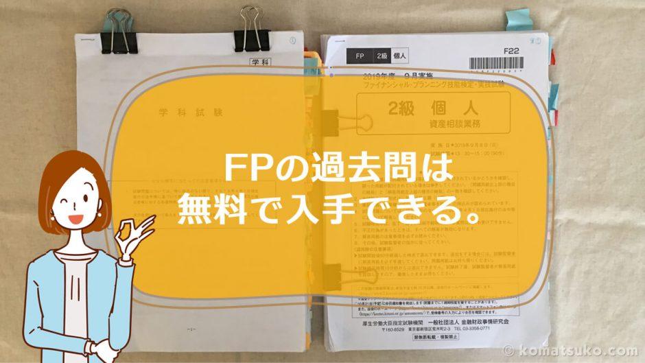 FP(ファイナンシャルプランナー) 過去問は無料で入手できる。
