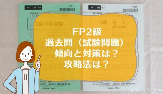 FP2級の過去問(試験問題)ってどんなかんじ?傾向と対策は?攻略法は?