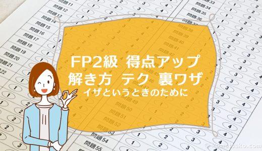 FP2級の得点アップの解き方、テク、裏ワザ。イザというときのために。