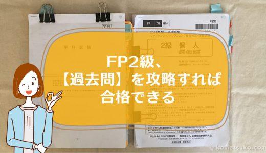 FP2級は【過去問】を対策して、攻略すれば合格できる