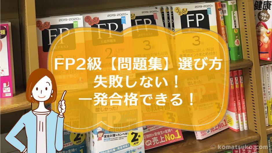 FP2級【問題集】の選び方。失敗しない!一発合格できる!