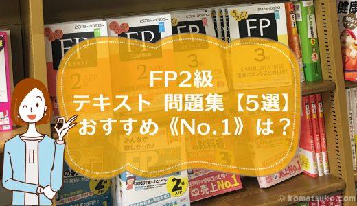 FP2級 テキスト・参考書・問題集【5選】おすすめ《No.1》は?
