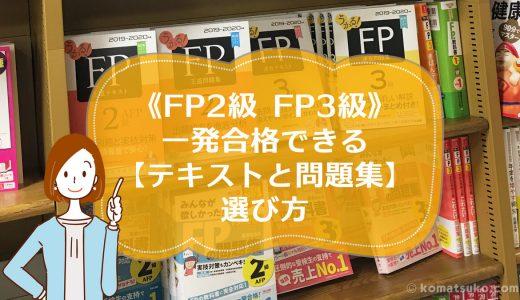 《FP2級 FP3級》一発合格できる【テキストと問題集】の選び方