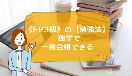 《FP3級》は独学で合格できる。勉強法は?