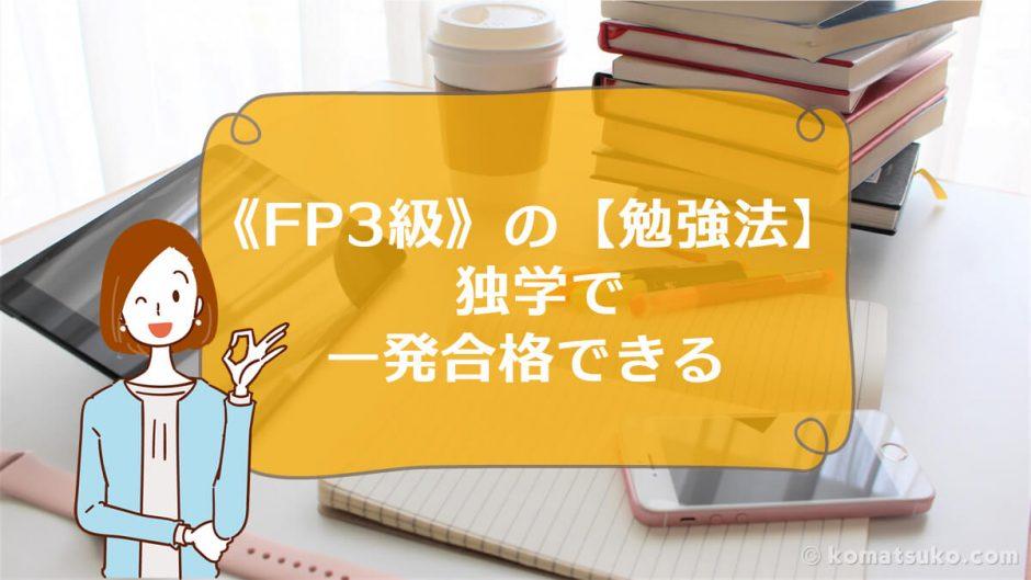 《FP3級》の【勉強法】 | 独学で一発合格できる