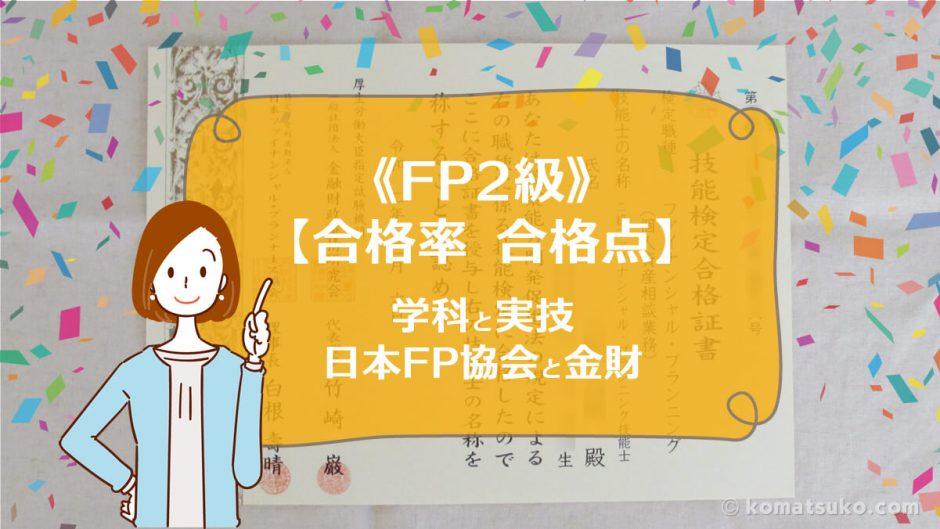 《FP2級》の【合格率】は?【合格点】は?学科と実技、日本FP協会、金財(きんざい)