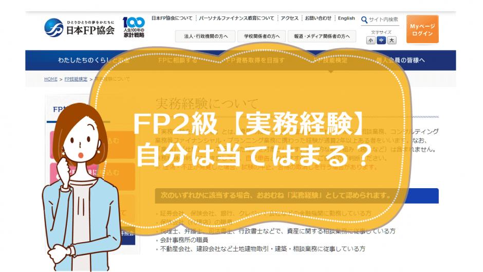 FP2級【実務経験】って?自分は当てはまる?