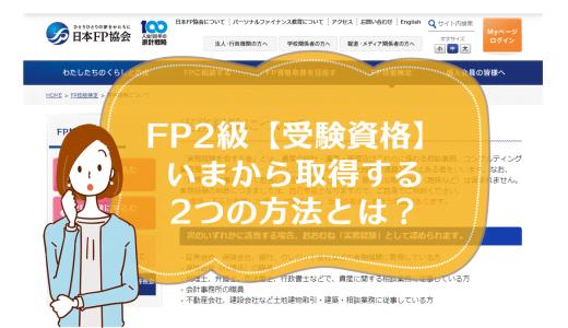 FP2級【受験資格】は?いまから取得する2つの方法とは?