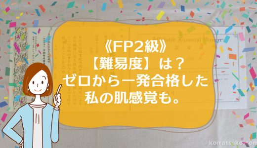 《FP2級》【難易度】は?ゼロから一発合格した私の肌感覚も。
