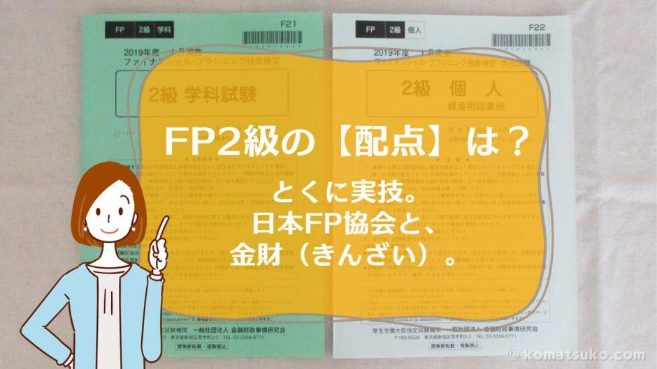 FP2級の【配点】は?とくに実技。日本FP協会と、金財(きんざい)。