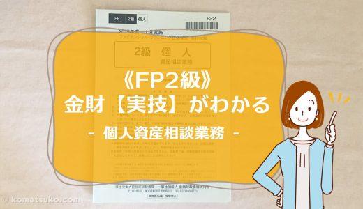《FP2級》金財(きんざい)【実技】- 個人資産相談業務 - が、わかる