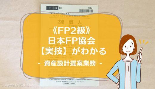 《FP2級》実技【日本FP協会】- 資産設計提案業務 – が、わかる。