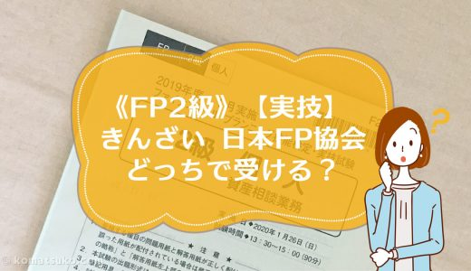 FP2級 【実技】金財(きんざい)、日本FP協会、どっちで受ける?