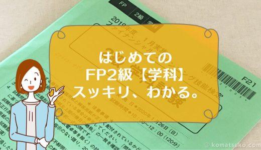 はじめての FP2級【学科】がスッキリ、わかる。