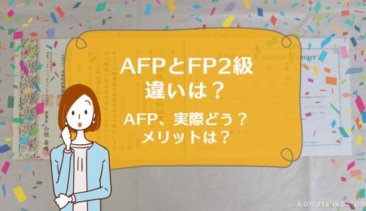 AFPとFP2級の違いは?AFP、実際どう?メリットは?