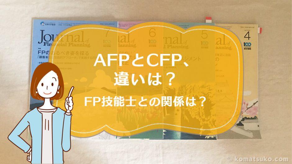 AFPとCFPとの違いは?FP技能士との関係は?
