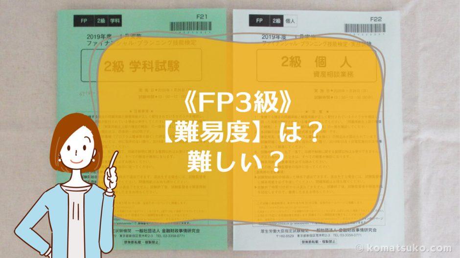FP3級【難易度】は?難しい?