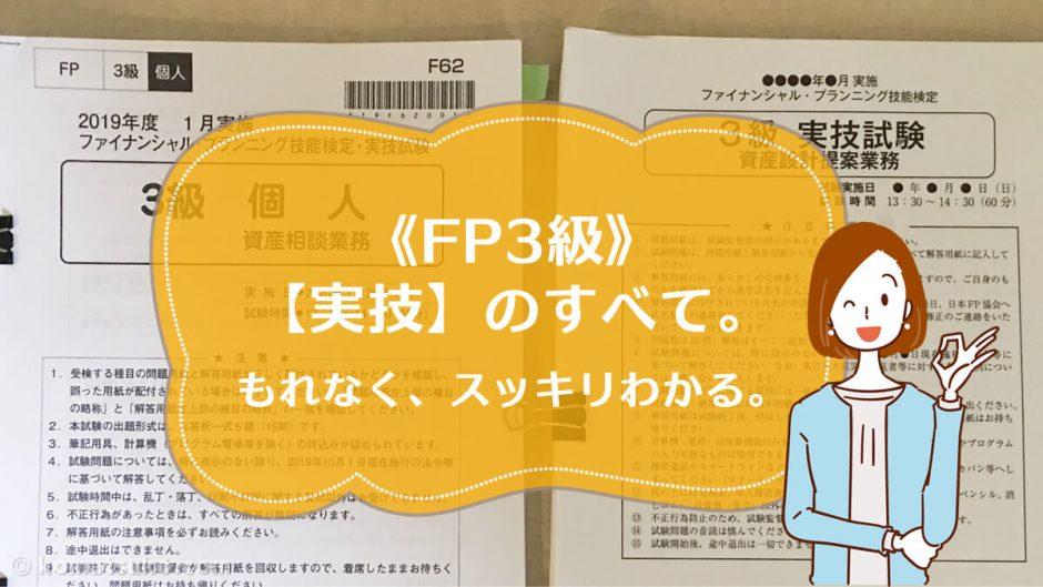 《FP3級》 【実技】のすべて。もれなく、スッキリわかる。