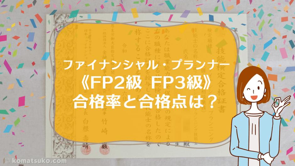 ファイナンシャル・プランナー《FP2級 FP3級》合格率と合格点は?