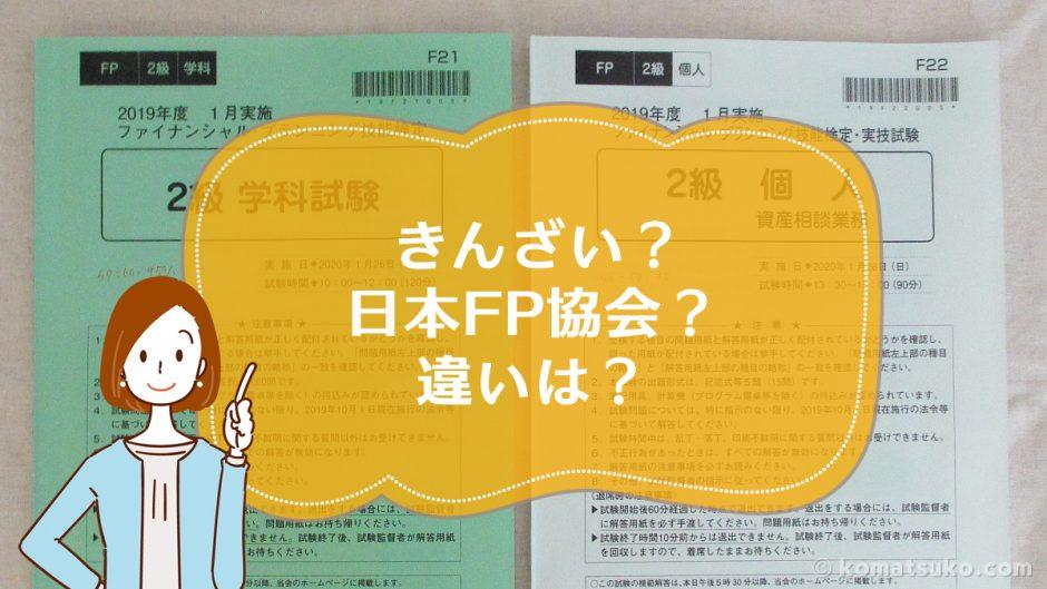 きんざい?日本FP協会?違いは?