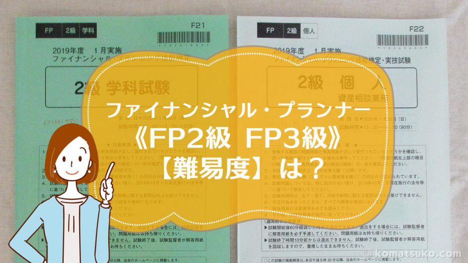 ファイナンシャル・プランナー《FP2級 FP3級》【難易度】は?