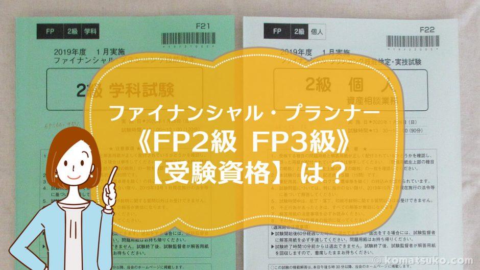 ファイナンシャル・プランナー《FP2級 FP3級》【受験資格】は?