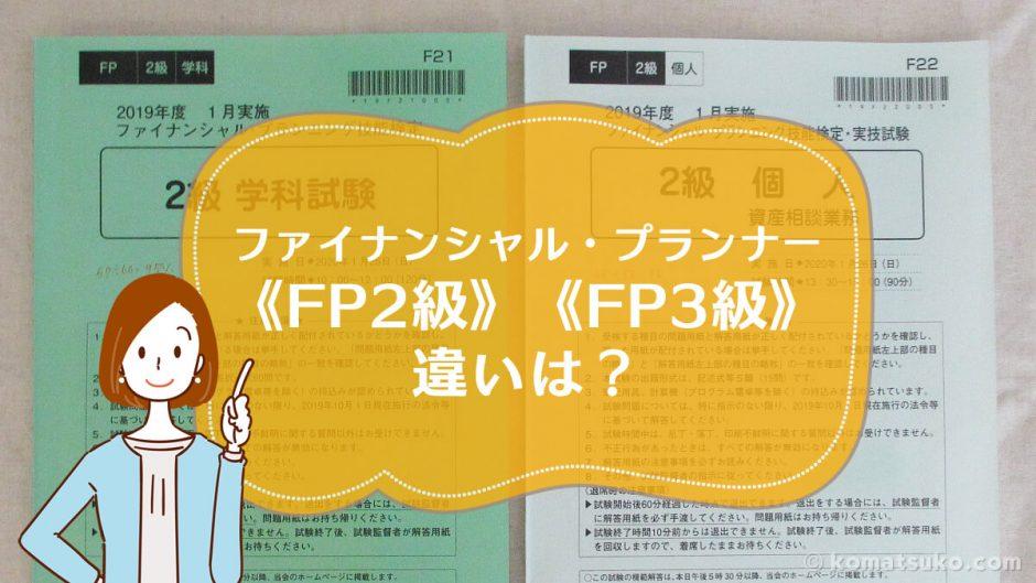 《FP2級》と《FP3級》違いは?