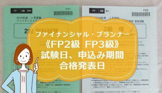 [20-21] ファイナンシャルプランナー FP級・FP3級 試験日 申込み期間 合格発表日