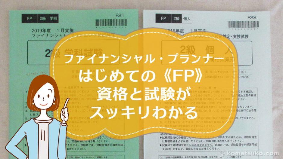 はじめての《FP》ファイナンシャル・プランナー 資格と試験がスッキリわかる