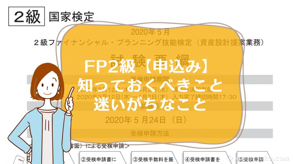 FP2級【申込み】知っておくべきこと、迷いがちなこと
