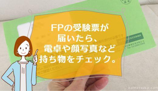 FPの受験票が届いたら、電卓や顔写真など、持ち物をチェック。