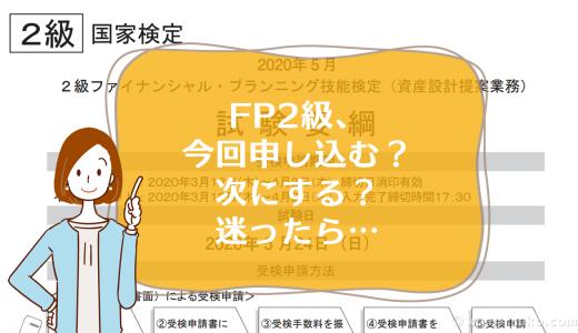 FP2級、今回申し込む?次にする?迷ったら…