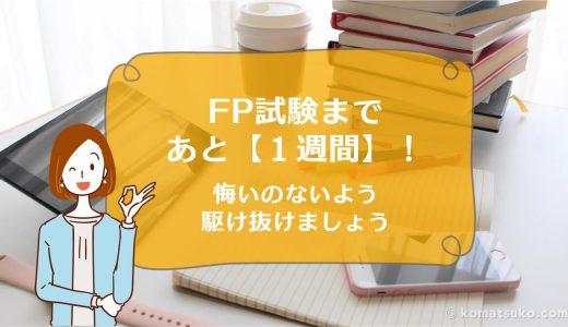 FP試験まであと【1週間】!悔いのないように、駆け抜けましょう!